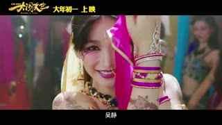 《大闹天竺》终极版预告片