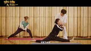 《功夫瑜伽》主题曲MV