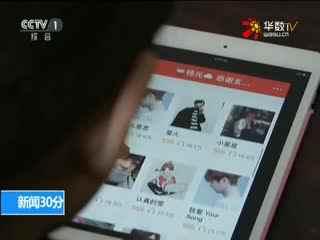 上海:少女打赏网络主播 两月花25万