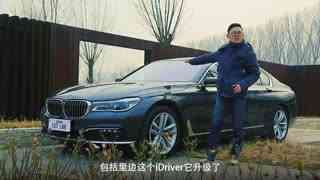 【FastLane快车道】不同行业精英解读他们眼中的BMW 750Li