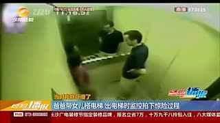 实拍父女出电梯险遭拦腰斩 电梯诡异失控运行