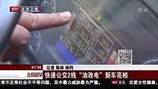 """快速公交2线""""油改电""""新车亮相"""