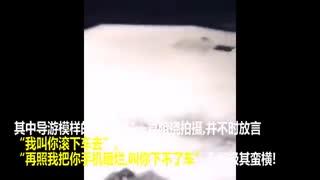 桂林黑导游恐吓女游客购物 再照把你手机砸烂下不了车