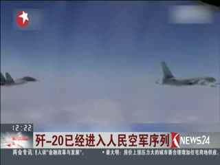 歼-20已经进入人民空军序列