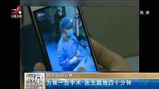 医生跪地手术瘫倒 为救患者跪地40分钟术后虚脱