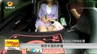 51岁大叔车内下药侵犯女网友 手机藏418条视频