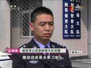 """警界41_20170326_杀害妻子的""""文弱""""丈夫"""