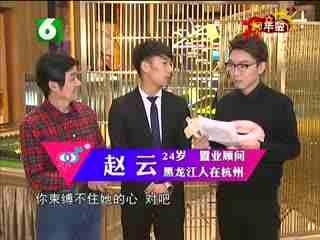 绿驹相亲会_20170328_爱情加速度