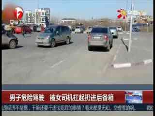 男子危险驾驶 被女司机扛起扔进后备箱