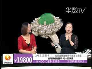 311808 传世金瑞堂雍容华贵宝石套组