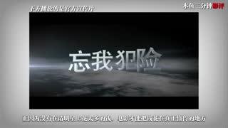 木鱼微剧场 湄公河行动——出乎意料好看的主旋律片