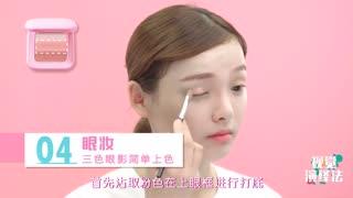 初学者入门妆,化好淡妆也需要小心机!
