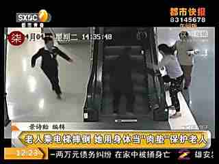 老人乘电梯摔倒 她用身体当肉垫保护老人