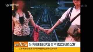 台湾高材生求复合不成砍死前女友