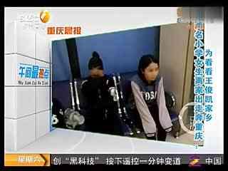 两名小学女生离家出走奔重庆 想看王俊凯家乡