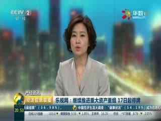 乐视网:继续推进重大资产重组 17日起停牌