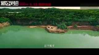 电影《湄公河行动》终极预告