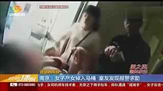女子厕所产女掉入马桶 室友不知其怀孕报警求助