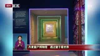 丹麦窗户博物馆  透过窗子看世界
