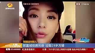 郭富城低调完婚 迎娶29岁方媛