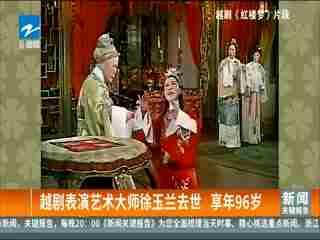 越剧表演艺术大师徐玉兰去世 享年96岁