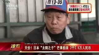 """日本""""太阳之子""""芒果拍卖 2个2.5万人民币"""