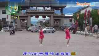 重庆红姐广场舞 圆梦昆山 周庄演示