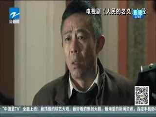 《人民的名义》泄露样片嫌疑人已锁定
