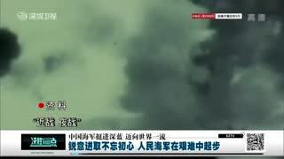 决胜制高点_20170424_中国海军挺进深蓝 迈向世界一流