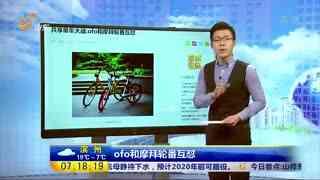 共享单车大战:ofo和摩拜轮番互怼