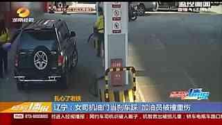 女司机油门当刹车踩 加油员被撞重伤