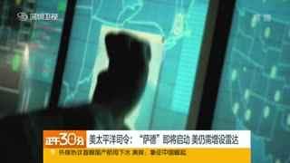 """中国将开展针对性演练和新型武器作战检验应对""""萨德"""""""