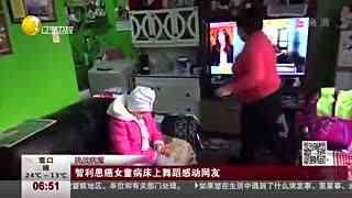 智利女童患癌症 病床上舞蹈感动网友