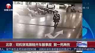 女司机穿高跟鞋开车酿事故 致一死两伤