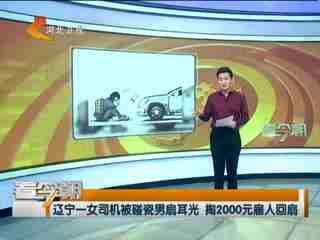 辽宁一女司机被碰瓷男扇耳光 掏2000元雇人回扇
