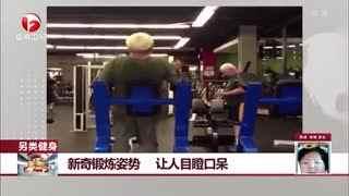 另类健身 新奇锻炼姿势 让人目瞪口呆