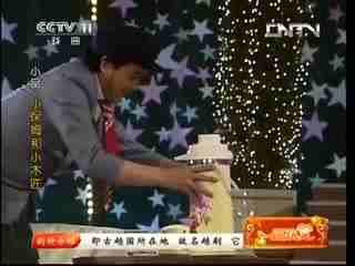 宋丹丹小品 1991年元旦《小保姆和小木匠》 搭档:黄宏