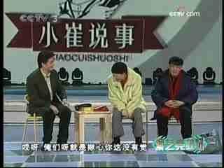 宋丹丹小品 2006年春晚《说事》搭档:赵本山、崔永元