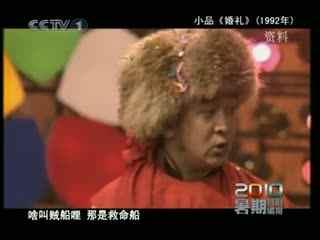宋丹丹小品 1992年元旦《婚礼》搭档:黄宏