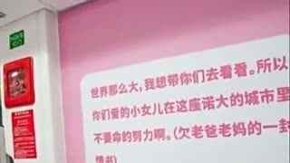 深圳开粉色地铁表白专列