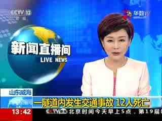山东威海一隧道内发生交通事故 12人死亡
