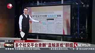 蓝鲸游戏流入中国 多个社交平台合力查删