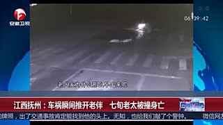 江西抚州:车祸瞬间推开老伴 七旬老太被撞身亡