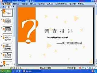 wps ppt演示文稿中怎么调整修改背景填充的颜色 国语高清 clip
