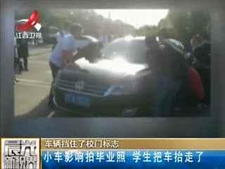 车辆占位挡住了校门标志影响拍毕业照 学生合力怒抬车