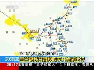 宝兰高铁甘肃段16日开始试运行