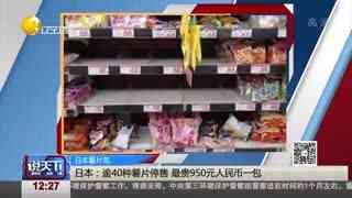 日本爆发薯片荒 最贵炒到950人民币一包