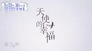 《天使的幸福》片头曲《突然好想爱她》与片尾曲《无路可退》MV