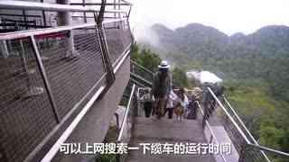 Hi走啦_20170504_超百层楼高的大桥仅用一根支柱,你敢走吗?★兰卡威DAY1、2