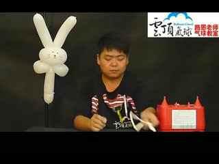 喜庆节日造型气球视频 简单魔术--华数TV
